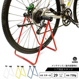 【あす楽】GORIX ゴリックス サイクルスタンド GX-406A リアハブ固定式 メンテスタンド 室内 自転車 ロードバイクスタンド【送料無料】