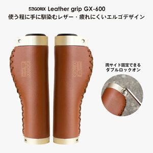 【あす楽】GORIX ゴリックス 自転車グリップ 革 レザーグリップ エルゴ ロックオン 茶色 ブラウン おしゃれ サイクルグリップ GX-600