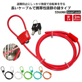 【あす楽】GORIX ゴリックス 自転車 鍵 ワイヤーロック カギ式 施錠 鍵式ロック 4.8x2000mm(GX-643)