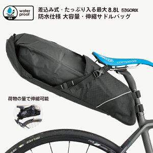 【あす楽 送料無料】GORIX ゴリックス 自転車 大容量サドルバッグ 防水仕様 GX-67702 (8.8L) 差込み式・ロードバイク・サドルバッグ・大型収納バッグ