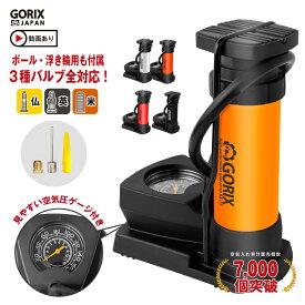 【あす楽 送料無料】GORIX ゴリックス 足踏み式自転車空気入れ (GX-75) ゲージ付き 仏式・米式・英式対応 浮き輪・ボール フットポンプ