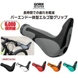 【あす楽(土日祝日も) 全国送料無料】GORIX ゴリックス 自転車グリップ GX-849AD3-L1-G2 自転車エルゴグリップ+バーエンド