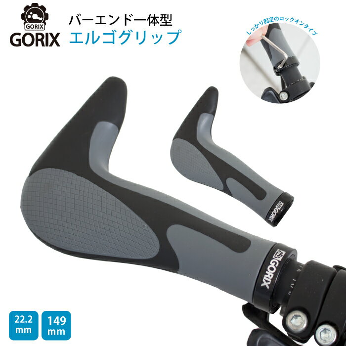 【あす楽 送料無料】GORIX ゴリックス 自転車グリップ GX-849AD3-L1-G2 自転車エルゴグリップ+バーエンド
