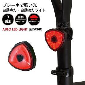 【あす楽】GORIX ゴリックス 自転車ライト USB充電 AUTO 自動点灯 消灯 LED 明るいライト 三角型 テールライト リア ライト(GX-TL840G)