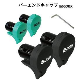 【全国送料無料】GORIX ゴリックス バーエンドキャップ エンドプラグ ロードバイク バーテープキャップ GX-CL3700 2個セット