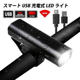 【あす楽 送料無料】GORIX ゴリックス 自転車ライト USB充電式 LEDライト 防水 明るい スマート サイクルライト 自転車用ライト 工具不要 (GX-FL1564)