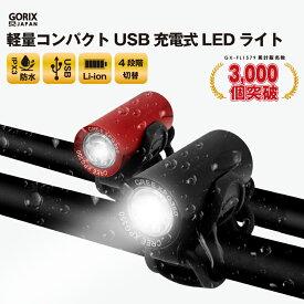 【あす楽】【累計3,000個突破】GORIX ゴリックス 自転車ライト usb充電 防水 LEDライト明るい 盗難防止 サイクルライト 工具不要 フロントライト (GX-FL1579)【送料無料】