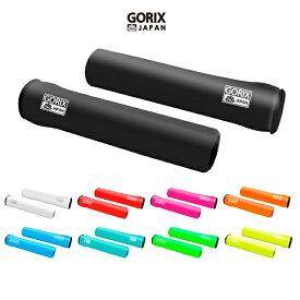 【全国送料無料】GORIX ゴリックス 自転車グリップ シリコン 自転車 グリップ カラーグリップ 9色 ピスト クロスバイク mtb おしゃれ(GX-GPSR)