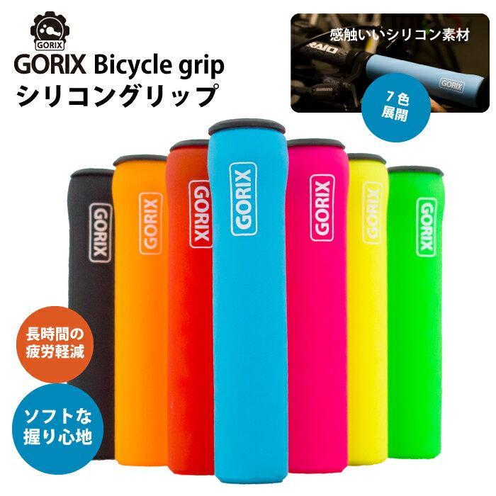 【あす楽】GORIX ゴリックス 自転車グリップ シリコン 自転車 グリップ カラーグリップ 7色 ピスト クロスバイク mtb(GX-GPSR)