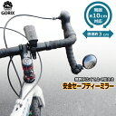 【全国送料無料】GORIX ゴリックス 自転車 バックミラー セーフティーミラー(アイ) バンド式取付 GX-i-SEE ポイント消化
