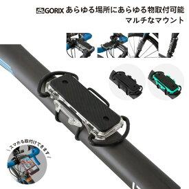 【あす楽】GORIX ゴリックス 自転車マウント ロードバイク サイクルマウント スマホマウント ハンドル カメラ バイク(GX-MK)