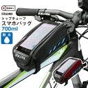 【あす楽】GORIX ゴリックス 自転車用トップチューブバッグ スマホ収納可能タッチパネルOK フレームバッグ 撥水仕様 U…