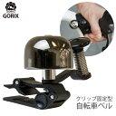 【全国送料無料】GORIX ゴリックス 自転車ベル ブラケット ロードバイクベル サイクルベル 鈴 (GX-RBK)