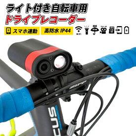 【あす楽 送料無料】GORIX 自転車用ドライブレコーダー ライト付き カメラ 映像 フルHD スマホ接続 Wifi搭載 防水 夜間撮影 サイクリング アンドロイド iPhone GX-RCL