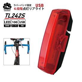 【ポイント3倍】【あす楽】GORIX ゴリックス 自転車ライト LED 明るいライト 100ルーメン リアライト USB充電 夜間 自転車テールライト(TL242S)【送料無料】