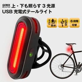 【ポイント3倍】【あす楽 送料無料】GORIX ゴリックス テールライト 自転車 USB充電式 明るい LED リアライト 3面ライト ロードバイク 真下・真上も光る (GX-TL5517)