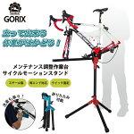 【あす楽】【送料無料】GORIXゴリックス自転車整備台メンテスタンドワークスタンドST-2ロードバイク