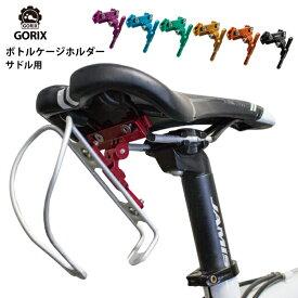 【あす楽】GORIX ゴリックス サドル用ボトルケージシステム ボトルホルダー GX-SDLBC 自転車 ロードバイク