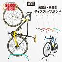 【あす楽】【累計10,000個突破】GORIX ゴリックス 自転車スタンド 縦置き 横置き 自転車 スタンド 倒れない ディスプ…