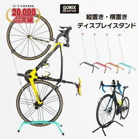 【あす楽】【累計20,000台突破】GORIX ゴリックス 自転車 スタンド 縦置き 横置き 1台 自転車スタンド 倒れない ディスプレイスタンド ロードバイク 屋内 おしゃれ GX-518 クロスバイク