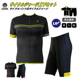 【あす楽】GORIX ゴリックス サイクルジャージ 上下セット 夏 レーサーパンツ 半袖 セット 自転車 メンズ 男女兼用(J1+T5)【送料無料】