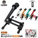 【あす楽 送料無料】GORIX ゴリックス 自転車 スタンド 室内 サイクルスタンド L字型 1台用 20-29インチ(KW-30)