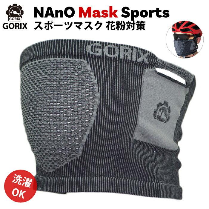 【送料無料 ゆうパケット】GORIX ゴリックス スポーツマスク ナノ 自転車 マスク 洗える フェイスマスク MASK-NAnO UVカット 花粉対策