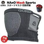 【あす楽】GORIXゴリックススポーツマスクナノ自転車マスク洗えるフェイスマスクMASK-NAnOUVカット