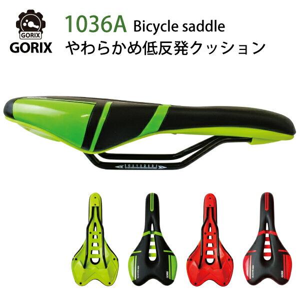 【あす楽】GORIX ゴリックス 自転車サドル | サドル クッション ママチャリ クロスバイク ロードバイク マウンテンバイク 自転車 デザイン 穴あき 柔らかい お尻痛くない やわらかい 痛くない 交換 (1036A)