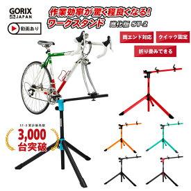 【あす楽 送料無料】GORIX ゴリックス 自転車整備台 メンテスタンド ワークスタンド 進化版 NEW (ST-2) ロードバイク・洗車等 クイック 130/135mm