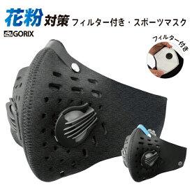 【全国送料無料】自転車マスク バイク ポイント消化 サイクルマスク PM2.5 花粉対策 黄砂対策 自転車用マスク スポーツマスク バイクにも