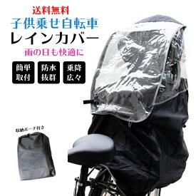 【あす楽 送料無料】子供乗せ 自転車カバー 後ろ用 自転車 リア用 レインカバー チャイルドシートカバー(rain-c) 今ならフロント用チャイルドシートカバーをプレゼント(SPF1)