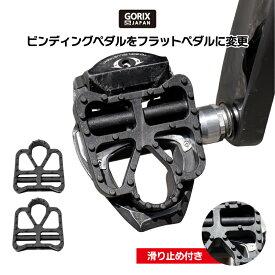 【全国送料無料】自転車ペダルカバー SPD-SL対応 ビンディング フラットペダルに ペダルカバー ペダル カバー 変換 (RD2-CD)