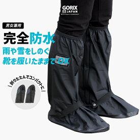 【あす楽】GORIX ゴリックス 完全防水 雨の日 レインシューズカバー 防水 シューズカバー 雨 雪 ゲリラ レインカバー 靴 ブラック 男女兼用(RSC)