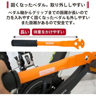 【あす楽】GORIXゴリックスペダルレンチ自転車15mmプロ向き万能工具オレンジ高トルク全長370mm(SJ-C225)