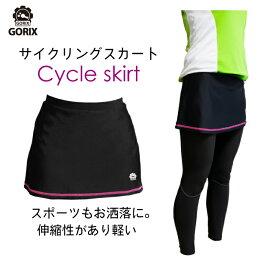 【あす楽】GORIX ゴリックス サイクリングスカート 自転車 スカート オールシーズン対応 おしゃれ サイクル (SKT)