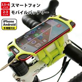 【あす楽】GORIX ゴリックス 自転車用スマホ&モバイルバッテリーケース(iPhone/Android多機種) 伸縮スマートフォンマウントシリコンホルダー