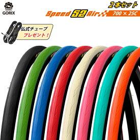 【あす楽】(タイヤ2本+チューブ2個セット)GORIX ゴリックス Speed 52Air 700×25c ロード クリンチャー自転車タイヤ【送料無料】