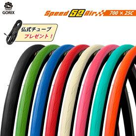【あす楽】GORIX ゴリックス Speed 52Air 700×25c (チューブ1本セット)ロード クリンチャー自転車タイヤ