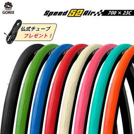 【あす楽】GORIX ゴリックス Speed 52Air 700×23c (チューブ1本セット)ロード クリンチャー自転車タイヤ