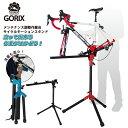 【あす楽】GORIX ゴリックス 自転車整備台 メンテスタンド ワークスタンド ST-2 ロードバイク クイック 130/135mm【…