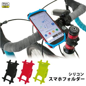 【あす楽】スマホホルダー 自転車 バイク スマホ ロードバイク シリコン ホルダー スマートフォン (SM-1)