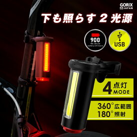 【ポイント3倍】【あす楽 送料無料】GORIX ゴリックス テールライト 自転車 USB充電式 明るい LED リアライト 2面ライト ロードバイク 真下も光る (GX-TL5443)