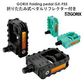 【あす楽 送料無料】GORIX ゴリックス 折りたたみ式 自転車ペダル GX-F55 反射 リフレクター付き 収納 フラット ペダル