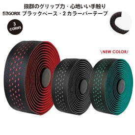 【全国送料無料】GORIX ゴリックス バーテープ ロードバイク 2カラー (GX-063BD) グリップ力・おしゃれ・自転車ハンドルテープ・滑りとめ