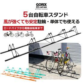 【あす楽 送料無料】GORIX ゴリックス 自転車 スタンド 5台用 屋外 駐輪スタンド (GX-319S-5) 連結 風に強い 倒れない ロードバイク 電動自転車 ディスプレイスタンド 収納台 サイクルスタンド 自転車スタンド