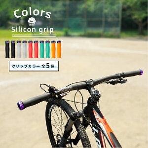 【全国送料無料】GORIX ゴリックス 自転車グリップ (GX-72) シリコングリップ・衝撃吸収・疲れ軽減・ロックオンタイプ・サイクルグリップ・オイルスリックリング