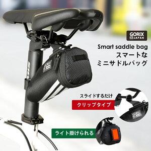 【あす楽】GORIX ゴリックス サドルバッグ 自転車 ミニサドルバッグ ロードバイク (GX-SB28) おしゃれ コンパクト クイック クリップタイプ クロスバイク 軽量