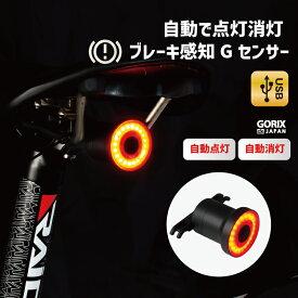 【ポイント3倍】【あす楽 送料無料】GORIX ゴリックス 自転車ライト 自動点灯 テールライト 防水 ロードバイク ライト ブレーキ点灯 明るい USB充電 自転車 リアライト(GX-TL100)