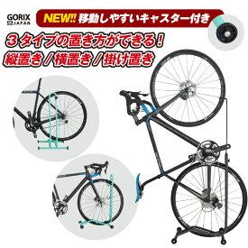 【あす楽 送料無料】GORIX ゴリックス 自転車スタンド 縦置き 横置き 室内 1台 キャスター付き メンテナンス 3タイプ 自転車 スタンド 倒れない(GX-013D Moving Walk)おしゃれサイクルスタンド